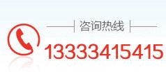 环宇信禾联系电话:13333415415