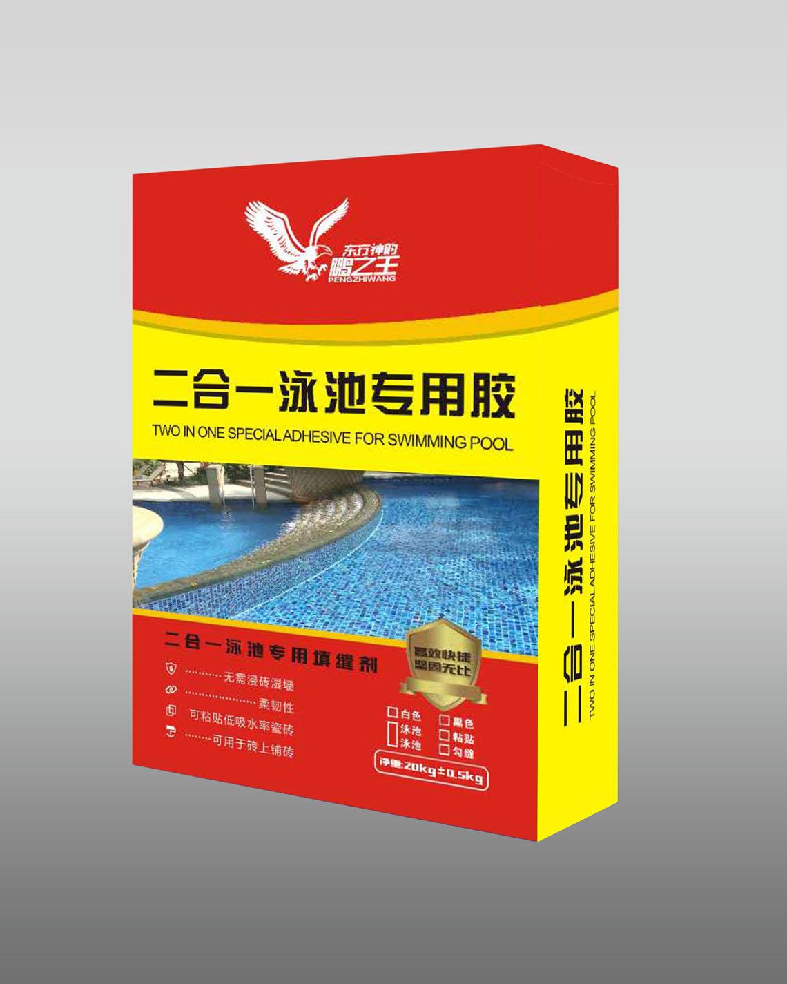 泳池专用胶